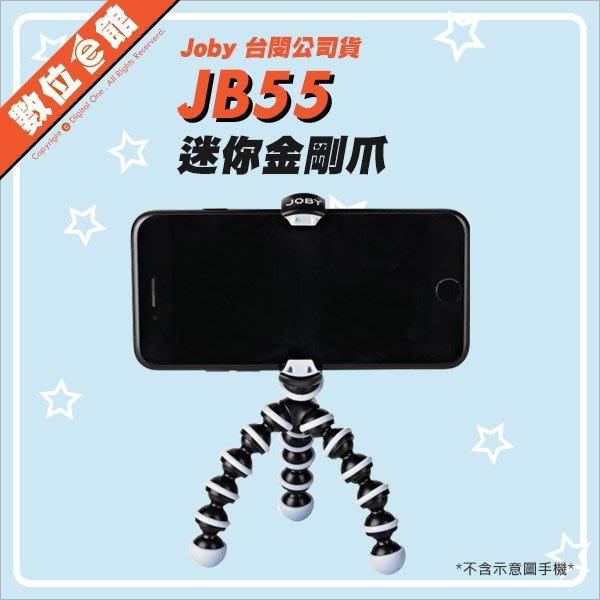 台閔公司貨 數位e館 Joby 迷你金剛爪 JB55 手機三腳架 短版 怪獸腳架 章魚腳架 魔術腳架 直播 MINI