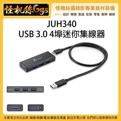 怪機絲 JUH340 USB 3.0 4埠迷你集線器 轉接器 擴充 充電 手機 筆電 電腦 傳輸 連接器