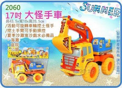 =海神坊=2060 大怪手車 17吋 兒童玩具 工程車 模型車 四輪玩具車 怪手摩輪車 海灘 沙灘 特價出清