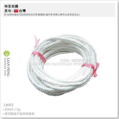 【工具屋】特多龍繩 1分半 (每公斤售...