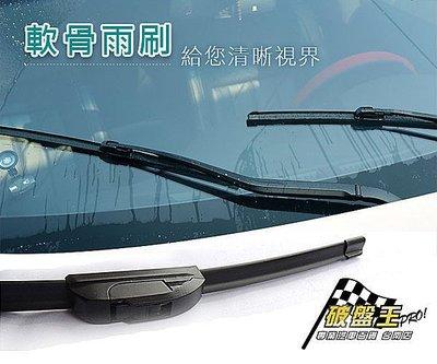 破盤王 台南 新款 軟骨雨刷 2支↘150元 12吋~26吋 馬3 馬6 馬5 馬2 CX-5 CX-7 CX-9 323 邱比特 MPV PREMACY