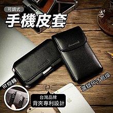 🔥台灣設計 出口歐美 高級真皮橫直兩用 腰掛真皮手機套  腰掛皮套 手機腰包🔹顛覆傳統腰間皮套 隨心調整🔹