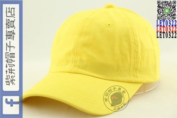紫荊【素面 棒球帽 三色】棒球帽 高爾夫球帽 卡車 貨車帽 鴨舌帽 老帽 漁夫帽 毛帽 板帽 軍帽 扁帽