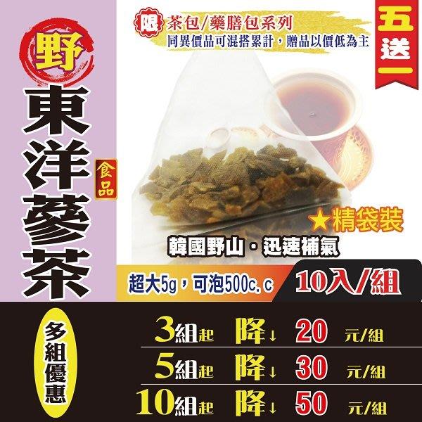 【溫氣▪東洋蔘茶✔10入】買5送1║紅棗人參茶 枸杞茶 人蔘茶 參茶║天然漢方茶 養生茶 沖泡茶 三角茶包 補氣 養氣