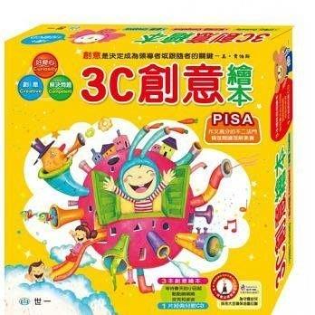 ♥ 御菁書坊 ♥ 特價--世一---3C創意繪本(全套3本+1片經典兒歌CD) 高雄市