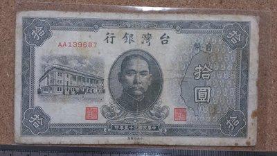 120--   35年老台幣   拾圓