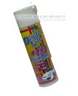 光華CUMA散熱 ~去塵高手 CL~15 吹塵罐 壓縮空氣 除塵罐~