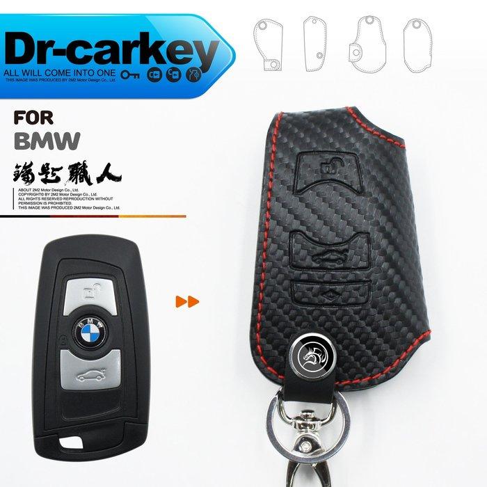 【鑰匙職人】BMW 3-series F30 F31 F35 寶馬 汽車 3系列 感應鑰匙 鑰匙 皮套 鑰匙皮套 鑰匙包