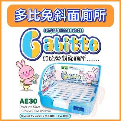 *貓狗大王*艾妮斯Alice加比兔斜面廁所AE30(藍色)特殊設計(斜面兔便盆)方便清理、抗菌塑膠材質