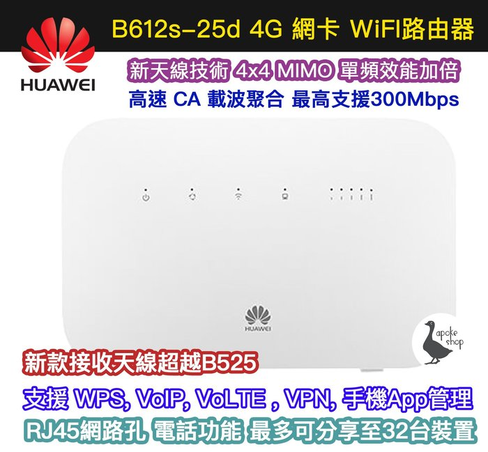高速300M 華為 B612s-25d 4G wifi分享器 網卡路由器 b525 b618 b593 e5186