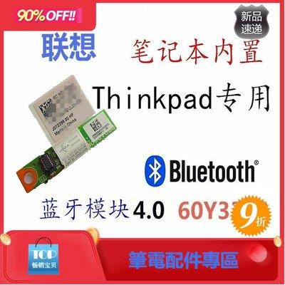 聯想THINKPAD X200  X201 X220I X220 X230筆記本藍牙模塊4.0原裝