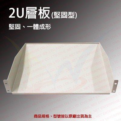 [瀚維] 優質 2U 機櫃層板 機櫃 層板 另售 20U 35U 41U 機櫃 機架 承板 輪子 MDF 配線架 延長線