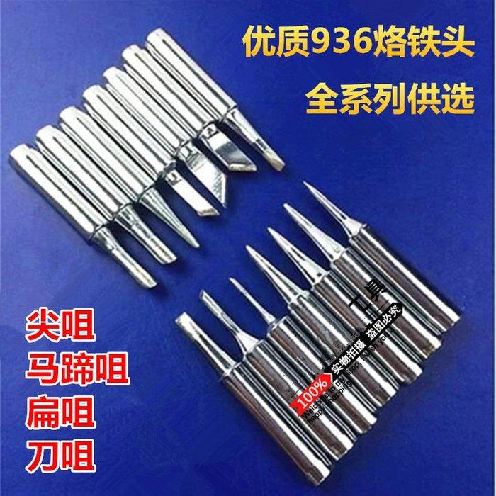 無鉛烙鐵頭 優質焊台咀 936恒溫烙鐵頭