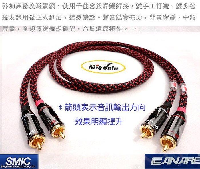 MicValu 手工線日本Canare音頻線 發燒線 1公尺 RCA公*2/RCA公*2 AV轉AV全新否則退費avav