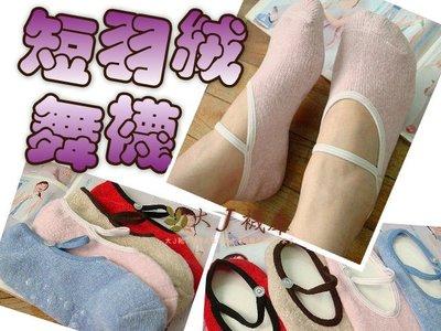 B-15短羽絨風地板襪【大J襪庫】3雙300元-防滑襪止滑襪短毛襪可愛毛襪-保暖襪刷毛襪男襪女襪-瑜咖襪芭蕾跳舞襪台灣製