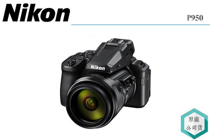 《視冠 高雄》首購禮 送原電 NIKON Coolpix P950 單眼 高倍望遠 5.5級光學防震 國祥公司貨
