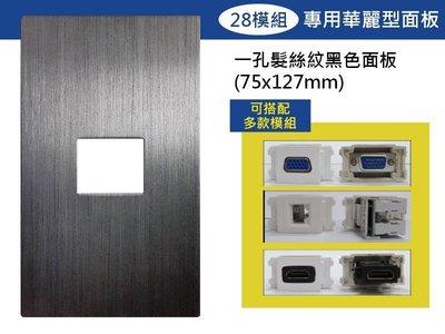 【易控王】一孔時尚髮絲紋面板+28模組...