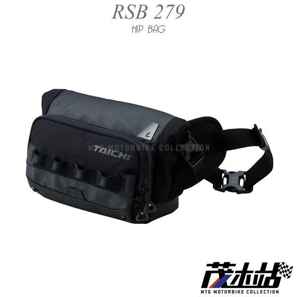 ❖茂木站 MTG❖ 日本 RS TAICHI RSB279 腰包 臀包 多色 防水 5L RSB 279 太極。黑
