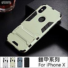 蘋果 iPhoneX 手機套 手機殼 防摔手機殼 鎧甲系列 保護套 保護殼 矽膠套 背蓋 隱形支架 iphone X