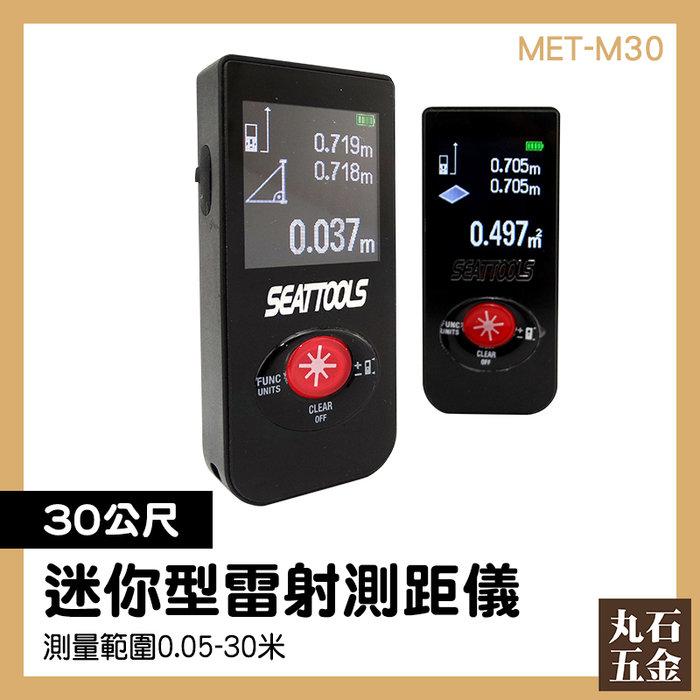 【丸石五金】30公尺測距儀 MET-M30 掌上型測距儀 迷你測距儀 工業控制 工具測量 測量儀器