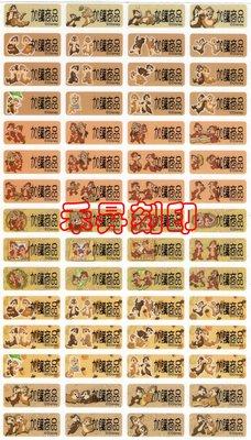 (226)奇奇蒂蒂、姓名貼、2.2*  lt b  gt 0  lt b  gt .9公分、每份300張、 :100元、另售鹹蛋超人、妖怪手錶、怪獸大學、史努比