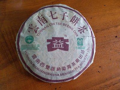 紫大益熟餅^^直購價500