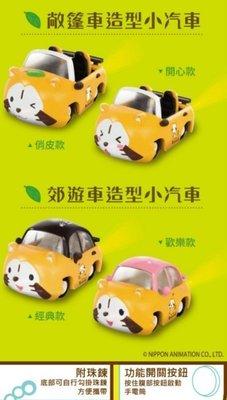 豪宅玩具》7-11 PUCHI RASCAL火柴盒小汽車小小浣熊小汽車玩具手電筒 敞篷車郊遊車 全套4款合售