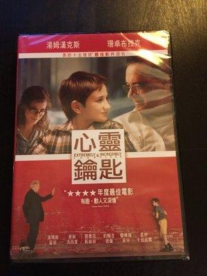 (全新未拆封)心靈鑰匙 Extremely Loud & Incredibly Close DVD(得利公司貨)