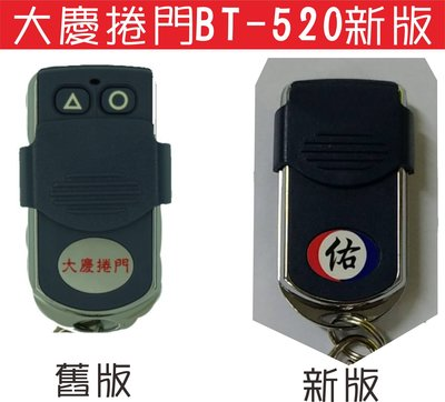 遙控器達人大慶捲門BT-520.快速捲門 主機 控制盒 遙控器 格萊得 格來得 3S 安進 倍速特 華耐