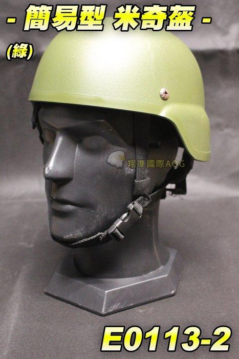 【翔準軍品AOG】簡易型米奇盔(綠) 2000 面罩 護具 護頭 防彈 戰術頭盔 保護盔 軍規式頭盔 野戰 生存遊戲