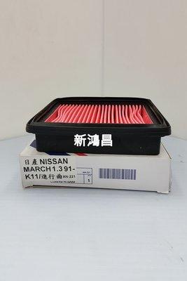 【新鴻昌】NISSAN MARCH1.3 92-06 K11 VERITA 汽車空氣芯