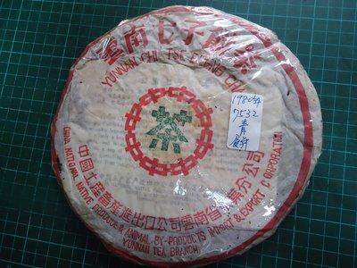 【茶陶古藝 】1988年-7532七子青餅、省公司