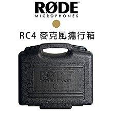 【EC數位】RODE RC4 麥克風攜行箱 NT4 電容式 麥克風 隨行箱 收音 飛行箱