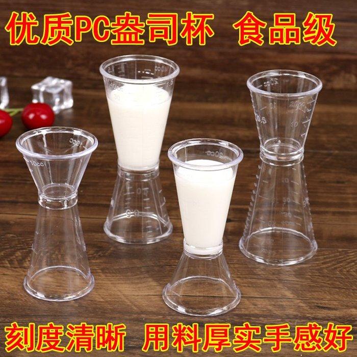 凱凱百貨盎司杯oz刻度雙頭量杯帶刻度安士杯量酒器40cc量杯奶茶店專用工具(滿200發貨)