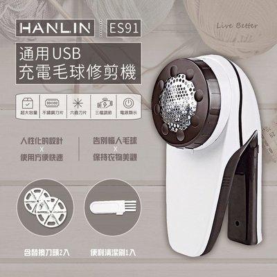 USB充電式毛球修剪機 HANLIN-ES91 鋰電 快速充電 六齒刀頭 三檔 強勁動力 大容量