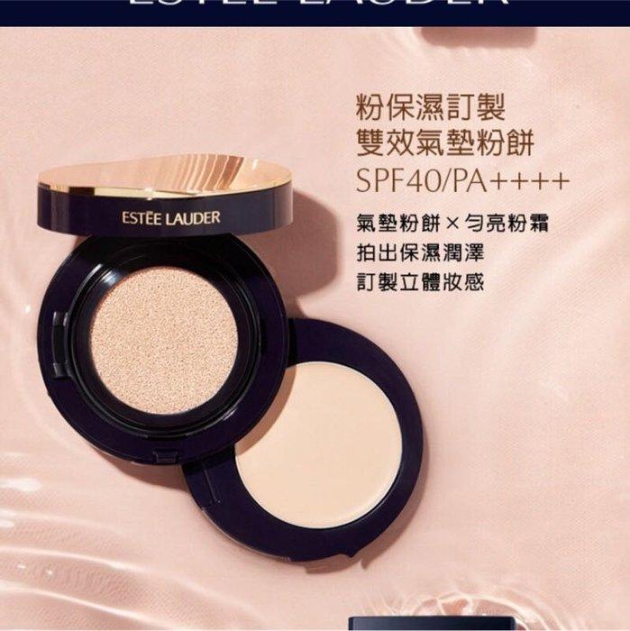min~ESTEE LAUDER 雅詩蘭黛 粉保濕訂製雙效氣墊粉餅 全新專櫃貨