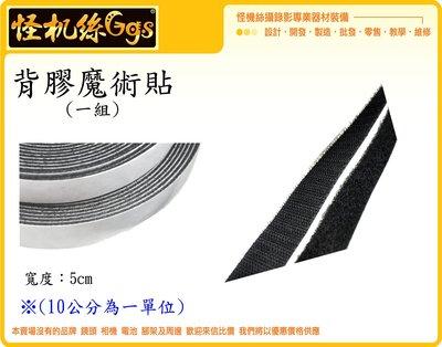 怪機絲  背膠魔術貼 魔鬼氈貼 黏扣帶 黑色 10公分為單位 毛面 勾面 固定 黏貼  057-0010-001