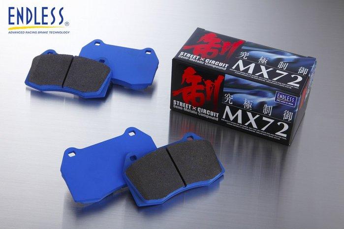 日本 ENDLESS MX72 剎車 來令片 前 Volvo 富豪 S60 T4 11+ 專用