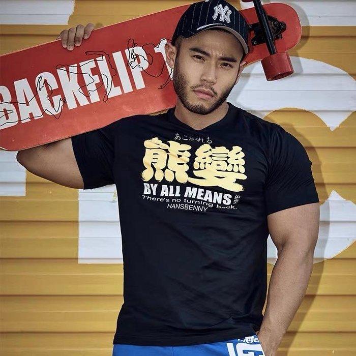 【OTOKO Men's Boutique】Hansbenny 熊變/ T恤/黑色/正版(台灣獨家代理)
