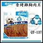 【YX041】 QTBABY 《QT- 137 香烤雞胸肉片》...