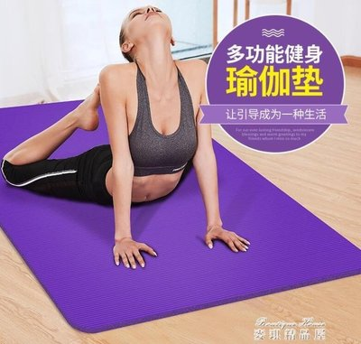 初學者瑜伽墊加厚加寬加長男女士防滑健身...
