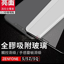 ❤現貨❤華碩ASUS ZenFone 5 5Z ZE620KL/5Q ZC600KL滿版全膠亮面高透鋼化玻璃保護貼
