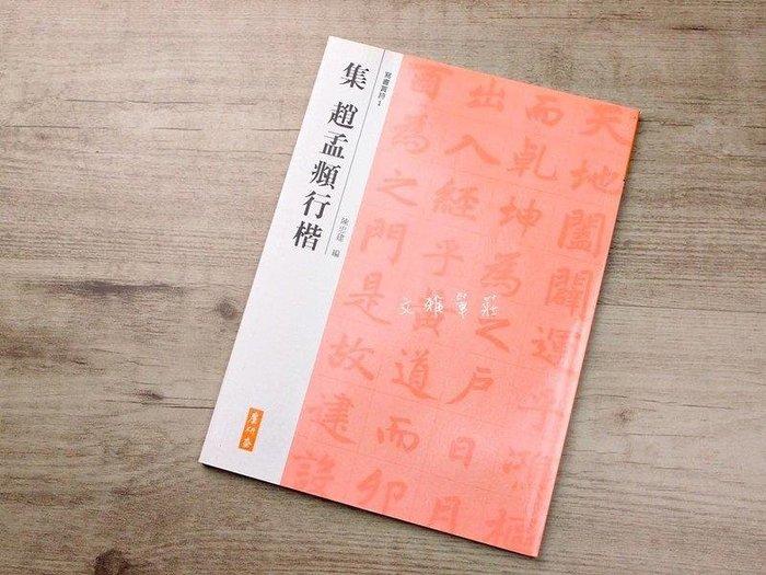 韓非子小舖~ 書法名碑字帖-寫書賞詩系列1-集 趙孟頫行楷(麋研齋出版)