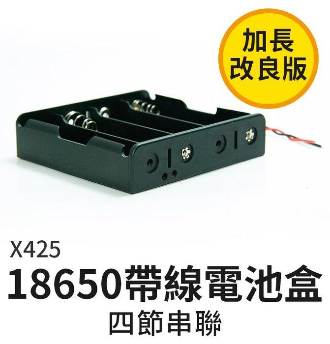 【傻瓜批發】(X425)18650帶線電池盒 4節四節串聯 鋰電池盒電池座帶引線 DIY充電座 板橋現貨