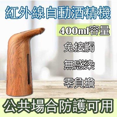 【全館599免運,可開發票】【現貨】自動感應式酒精噴霧機 (胡桃木色)  400ML