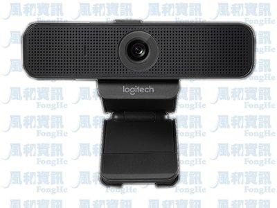 羅技 Logitech C925e HD網路攝影機【風和網通】