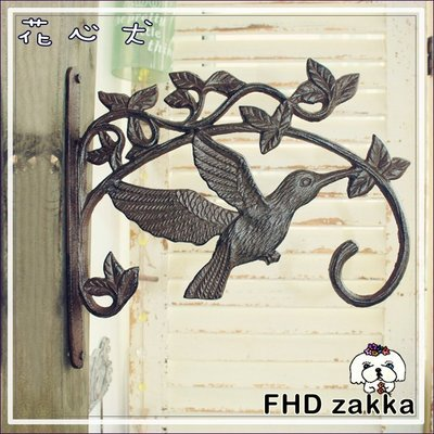 [FHD zakka 花心犬生活雜貨] 歐式鑄鐵綉感復古蜂鳥掛鉤 園藝吊盆用 櫥窗裝飾 民宿開店市集
