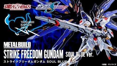 現貨  正版 安全  日本魂展 METAL BUILD MB合金 攻擊自由鋼彈 限定配色 STRIKE FREEDOM