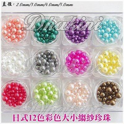 日本流行美甲產品~《日式12色彩色大小縐紗珍珠》~2~5mm大小混裝盒裝包裝~美甲我最酷喔