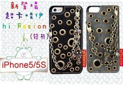 安心亞 發熊 Hi Fasion iPhone 5 5S 鎖鍊 搖滾 魔換背貼 保護殼 兩色 現貨